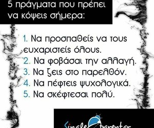 greek, hope, and quotes image