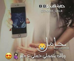كﻻم, حامل, and ﻋﺮﺑﻲ image