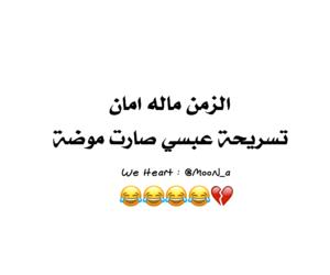 تحشيش عراقي العراق and عبسي كرتون ضحك image
