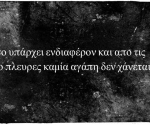 greek, quotes, and ellhnika image