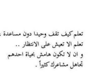 عربي, baghdad, and arabic image