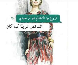 forget, quotes, and arabic image
