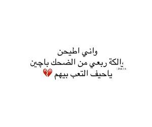 اشعار شعر شعبي, خيانة حزن مصلحه, and غلافات غلاف كتابات image