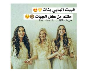 تحشيش العراق عربي and بنات حجاب حب love image