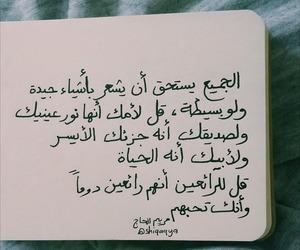 ﻋﺮﺑﻲ and الحياة image