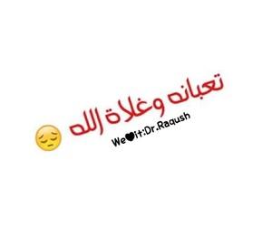 قلق, تعبانه, and قًُهرَ image