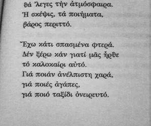 poetry, ΚΑΛΟΚΑΙΡΙ, and γραμματα image