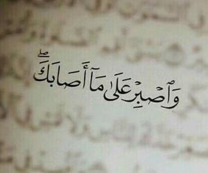 الفرج, رحمة الله, and الصبر image