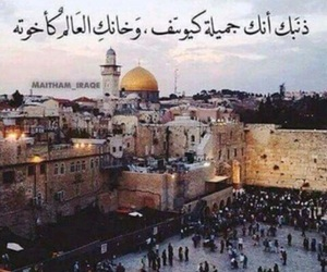 يوسف, فلسطين, and ﻭﻃﻦ image