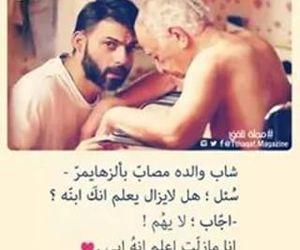 حُبْ, ﺭﻣﺰﻳﺎﺕ, and ابي image