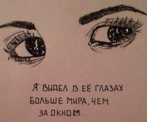 art, eyes, and sketch image