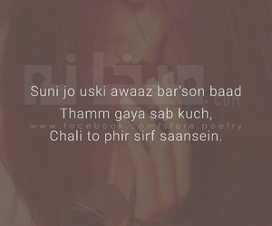 urdu poetry and sad poetry image