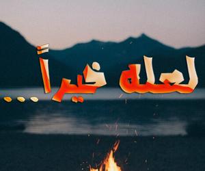 hope, love, and حادثة image