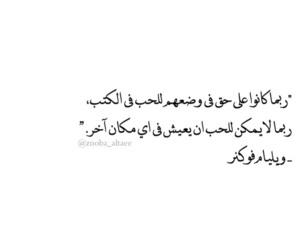 حُبْ, كلمات, and ادب عربي image