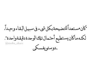 كلمات, ادب عربي, and ﺭﻣﺰﻳﺎﺕ image