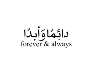 forever, always, and arabic image