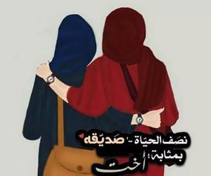 ﻋﺮﺑﻲ, رفقة, and اٌختْيَ image