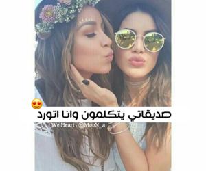 بنات اصدقاء صديقات and صديقاتي تخرج حب image