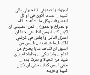 ال۾, مستشفى, and حزنً image