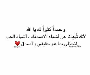 friendship, words, and الحمد لله image