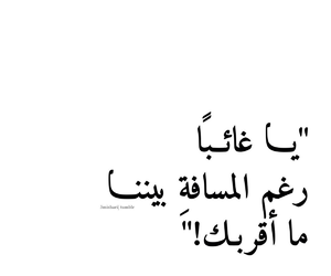 عربي, arabic, and حب image