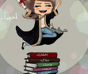 girly_m and book image