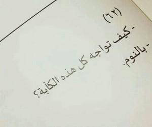 النوم, كلمات, and ﺍﻗﺘﺒﺎﺳﺎﺕ image