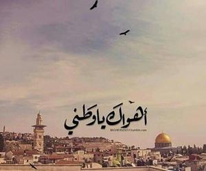 فلسطين, ّالقدس, and اهواك image