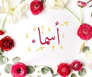 asmaa, أسماء, and اسمي image