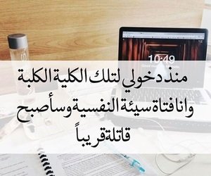 arabic, dentist, and quotes image