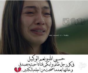 broken, dz, and حسبي الله ونعم الوكيل image