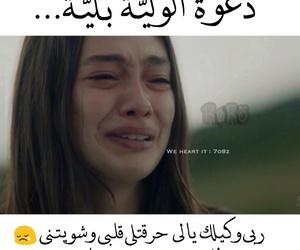 حسبي الله ونعم الوكيل, خداع, and كِاذَبّ image