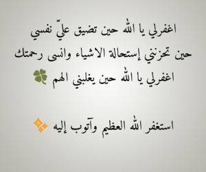 arabic quotes, تمبلر تمبلريات, and تصاميمي تصميمات المصمم image