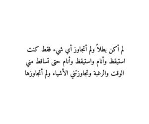 ﻋﺮﺑﻲ, كلمات, and اقتباسً image