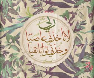 islam, دعاء, and islamic image