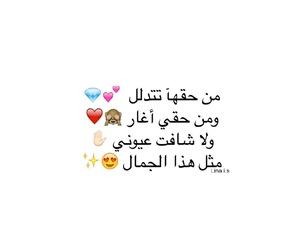 بالعراقي عراقي العراق, حب احبج احبك, and اشعار شعر شعبي image