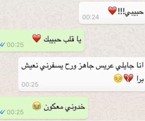 حُبْ, محادثة, and تحشيش عراقي image
