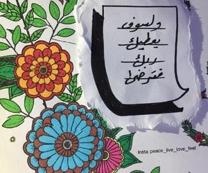 arabic, god, and new image