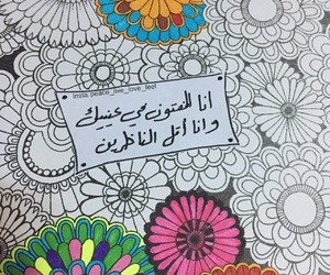 arabic, feel, and live image