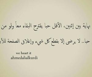 الاهتمام, الحٌب, and جميلة image