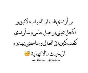 بنات عربي كلمات