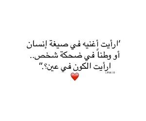 بالعراقي عراقي العراق, حب احبج احبك, and عيون عيونك عيونج image