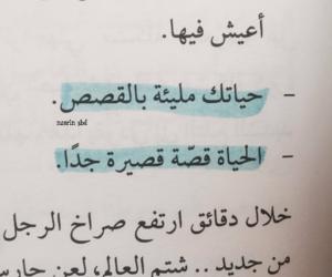 قصيرة, كلمات, and ﻋﺮﺑﻲ image