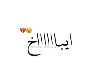تحشيش حب love العراق and بنات عراقي ضحك image