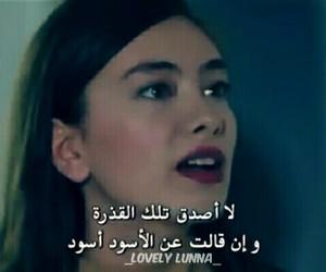 kara sevda, nihan, and حب اعمى image