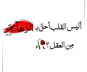 arabic, words, and فصيح image