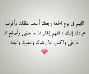 جمعة مباركة, يوم الجمعة, and اقتباس اقتباسات image