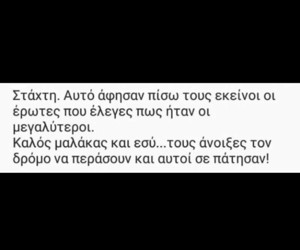 quotes, real life, and greek quotes image