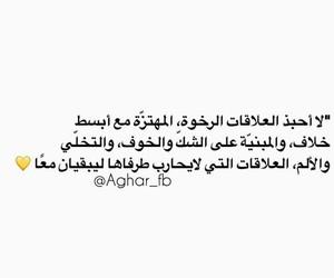 كلمات, ﺍﻗﺘﺒﺎﺳﺎﺕ, and الخوف image