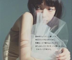 nana komatsu, word, and 言葉 image